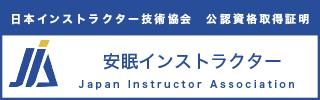 安眠インストラクター資格認定証
