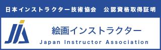 絵画インストラクター資格認定証