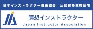 瞑想インストラクター資格認定証