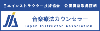 音楽療法カウンセラー資格認定証