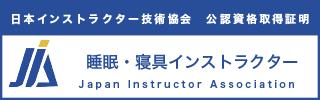 睡眠・寝具インストラクター資格認定証