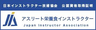 アスリート栄養食インストラクター資格認定証