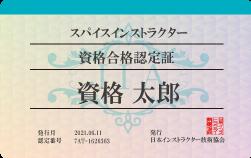 合格認定カード