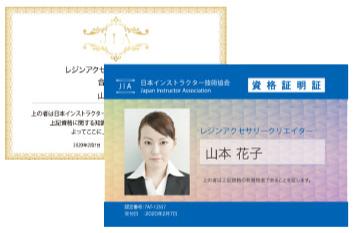 資格認定証・認定カードの発行